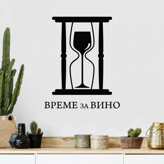 Надпис Време за вино - стикер за стена с надпис на български
