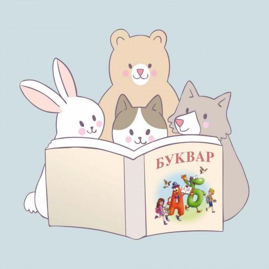 животни четат книжка - стикер за стена