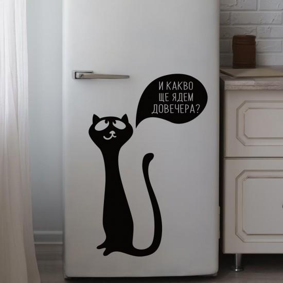 стикер за хладилник